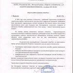 Отзыв по работе компании «НовоТех» - «ИнвестЛенСтрой»